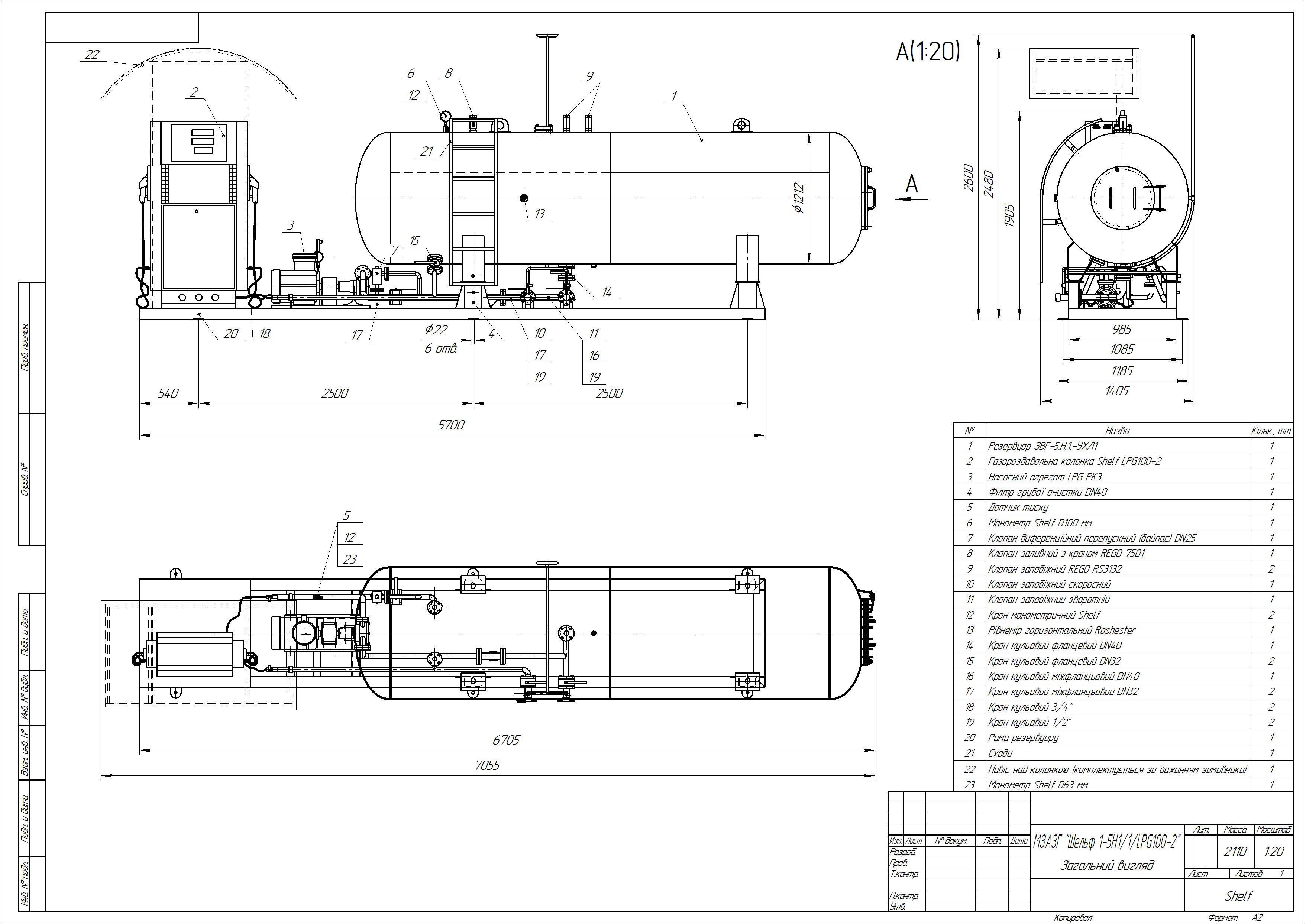Схема модуля наземного №2