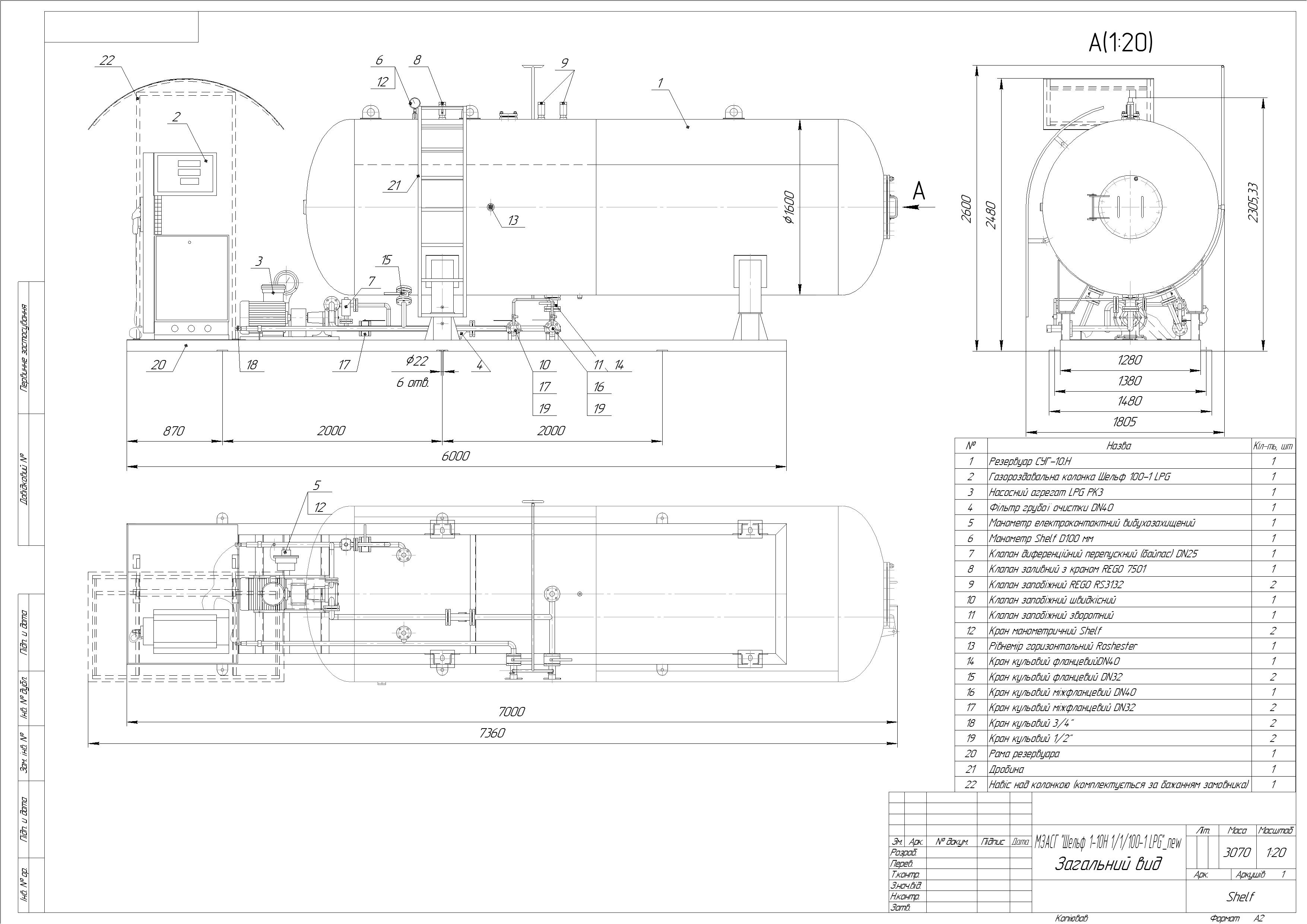 Схема модуля наземного №5