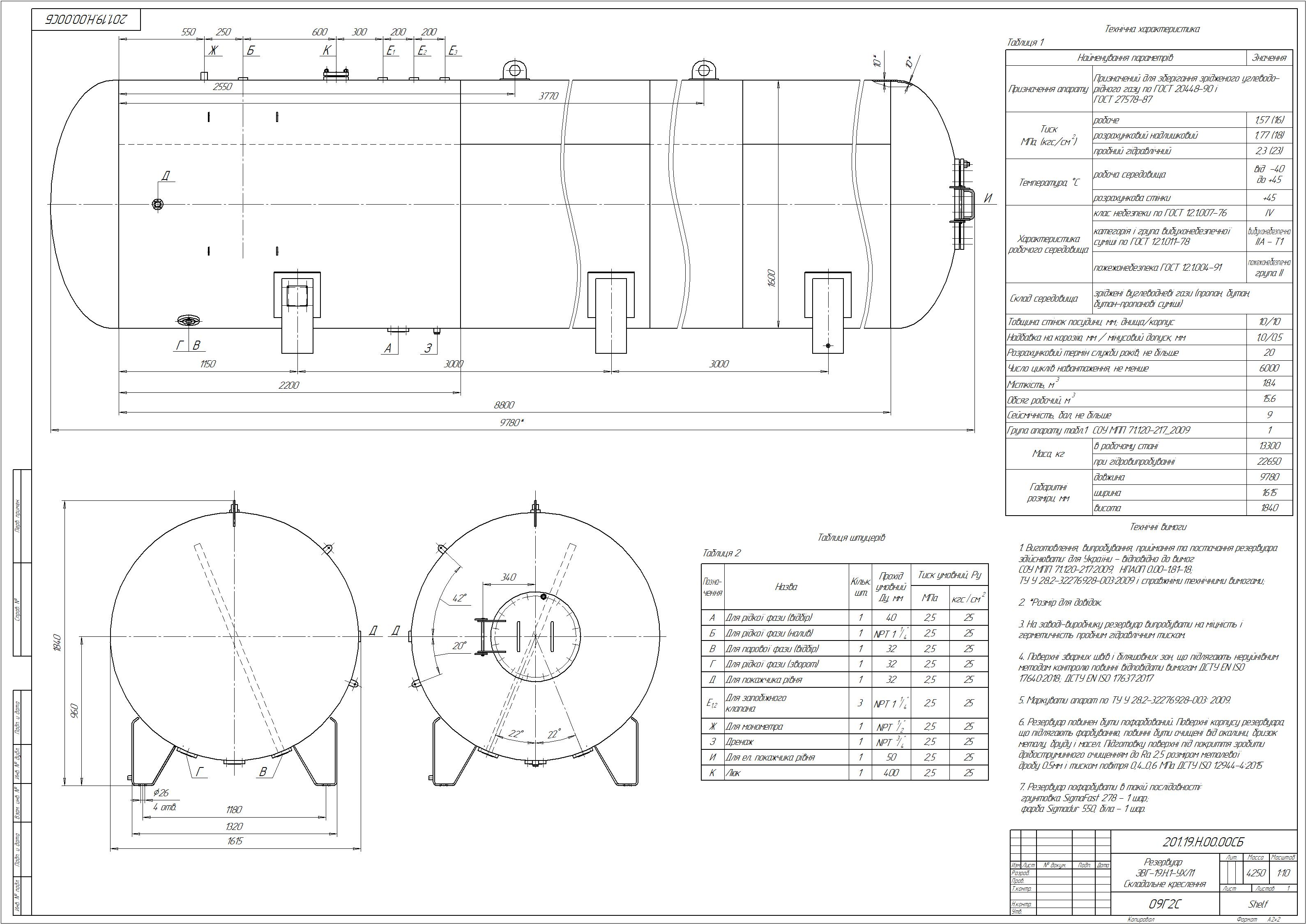 Схема резервуару наземного №13