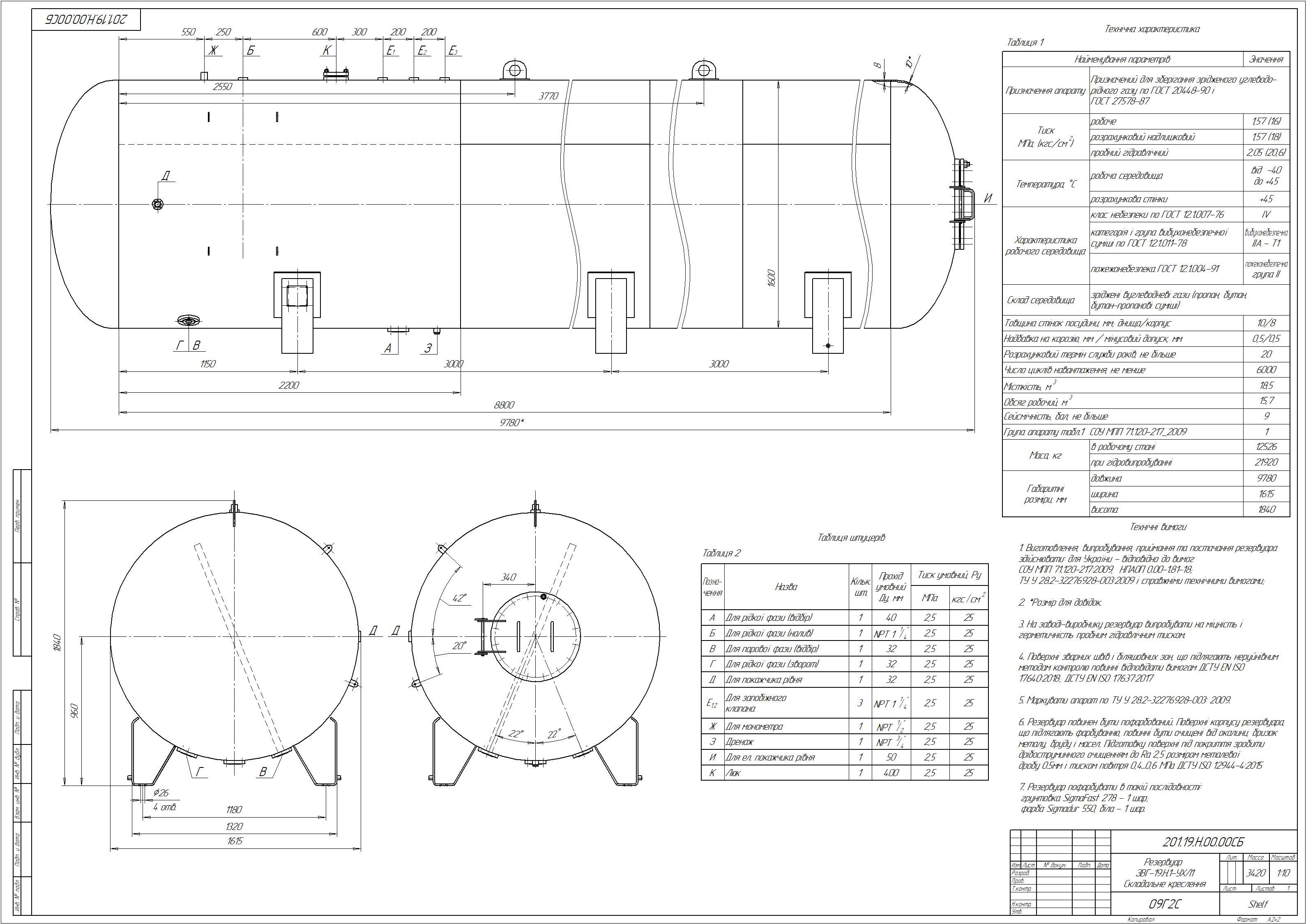 Схема резервуару наземного №14