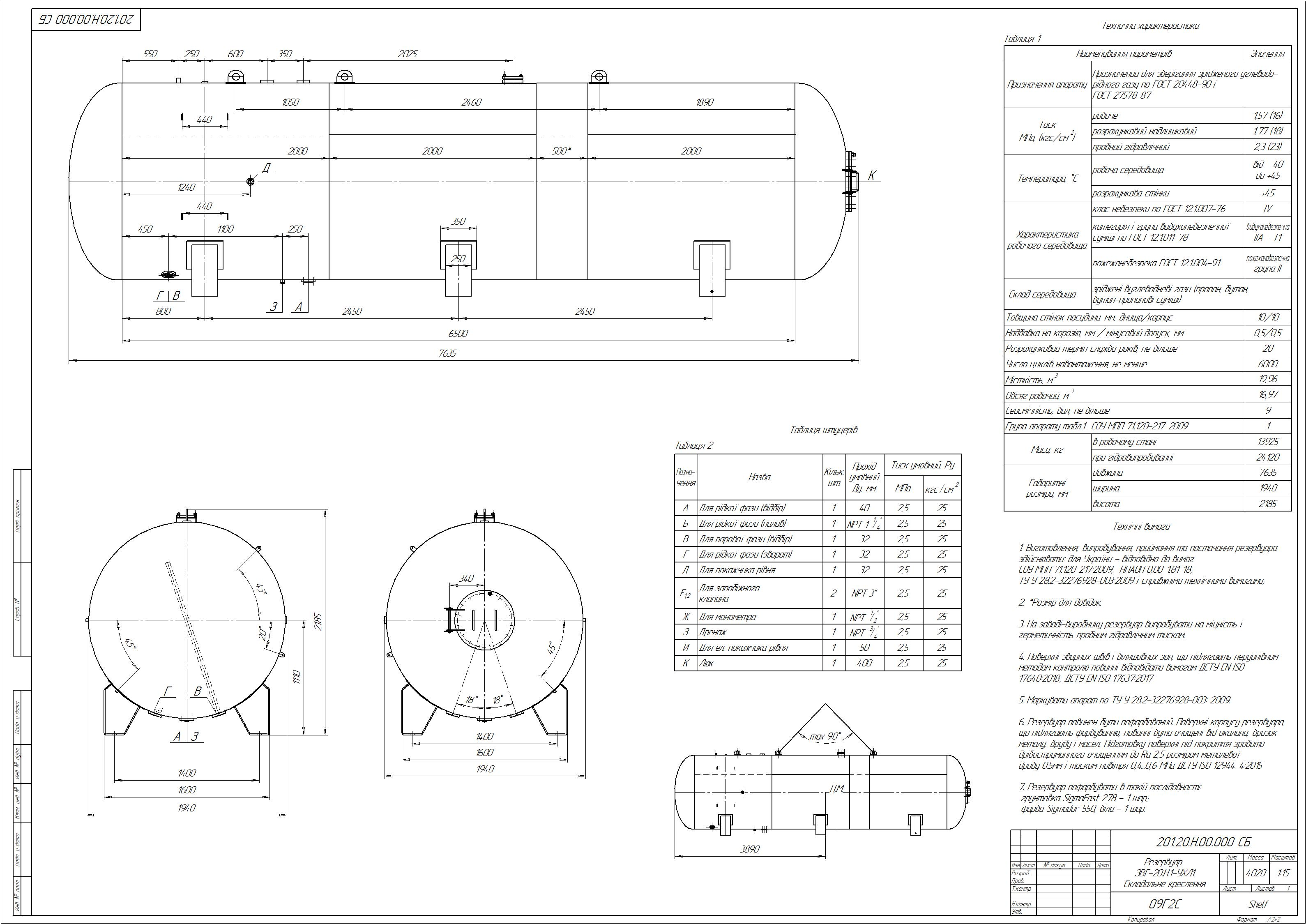 Схема резервуару наземного №15