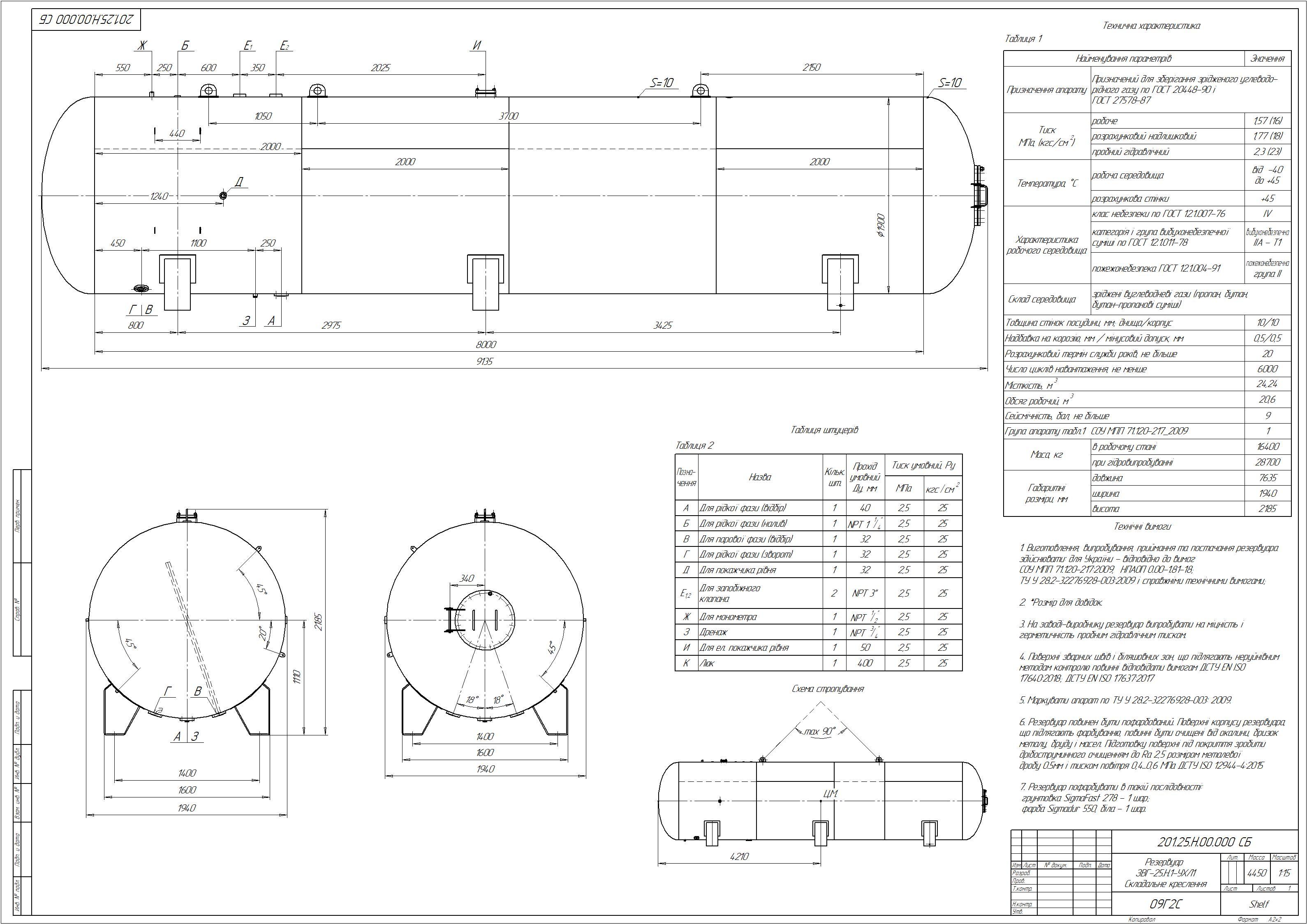 Схема резервуару наземного №16