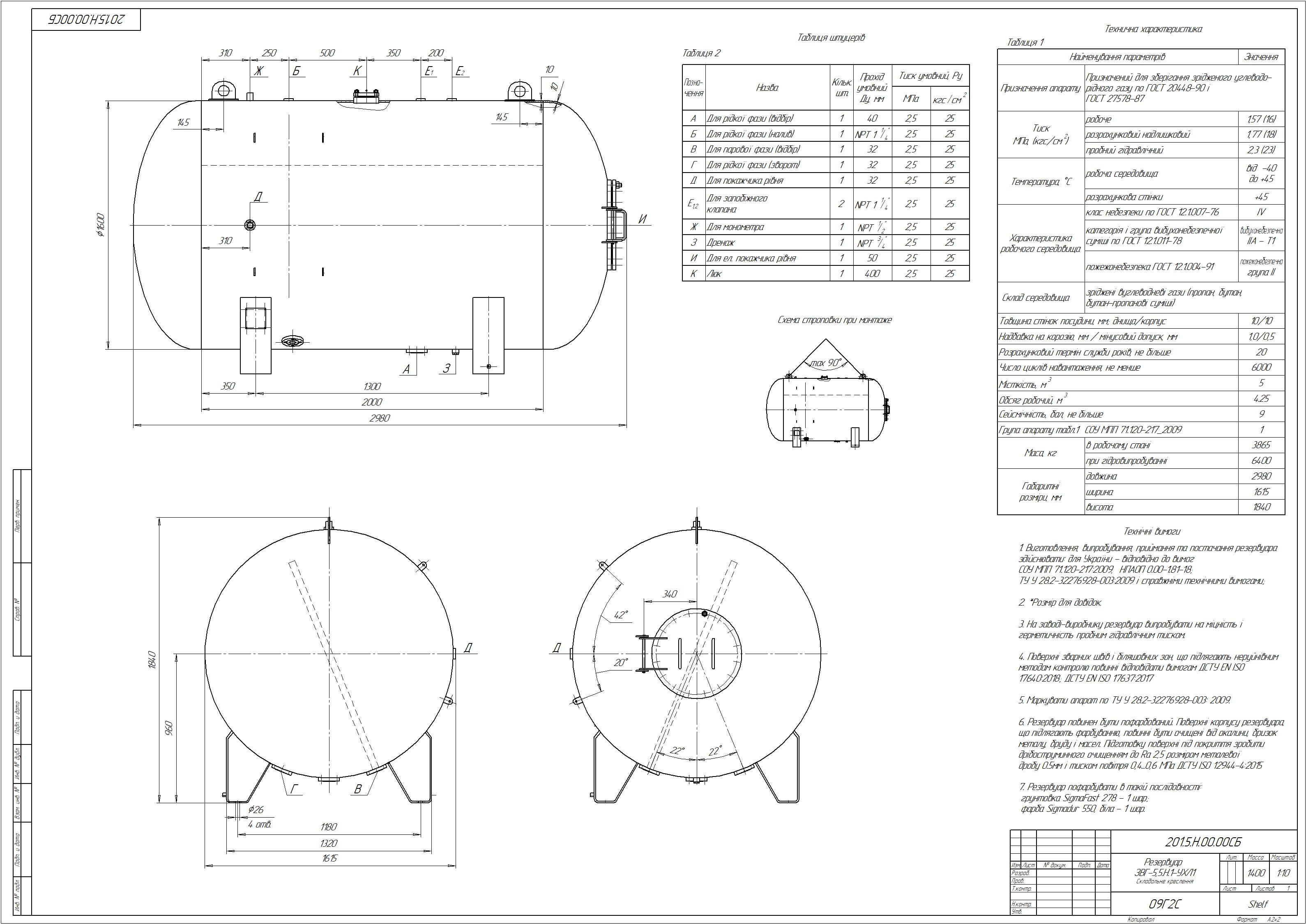 Схема резервуару наземного №8