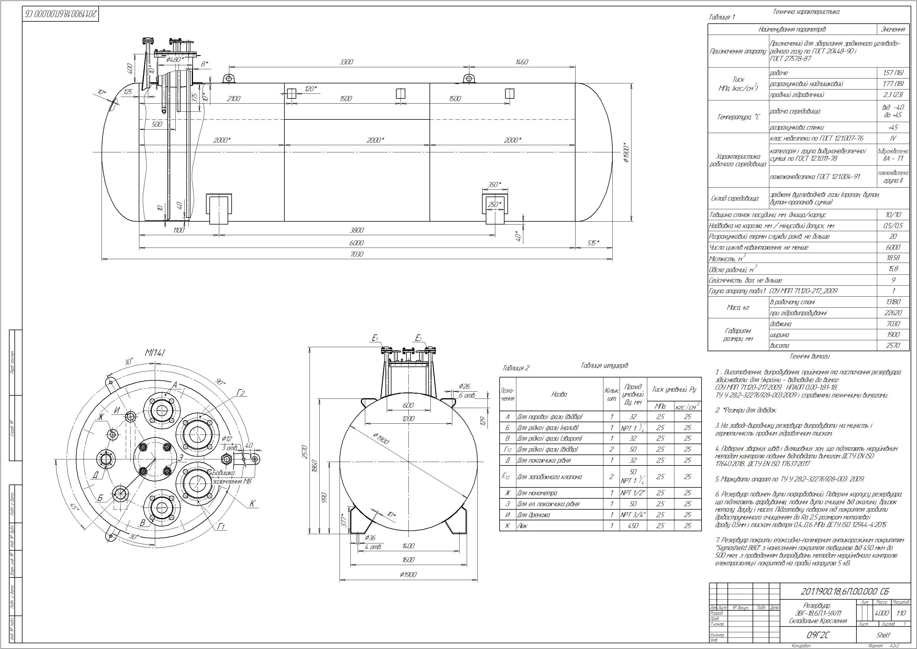Схема резервуару підземного №13