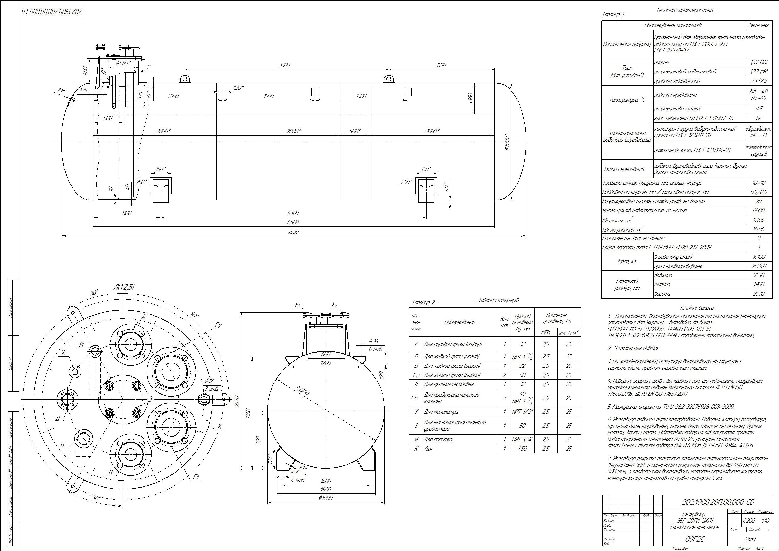 Схема резервуару підземного №14