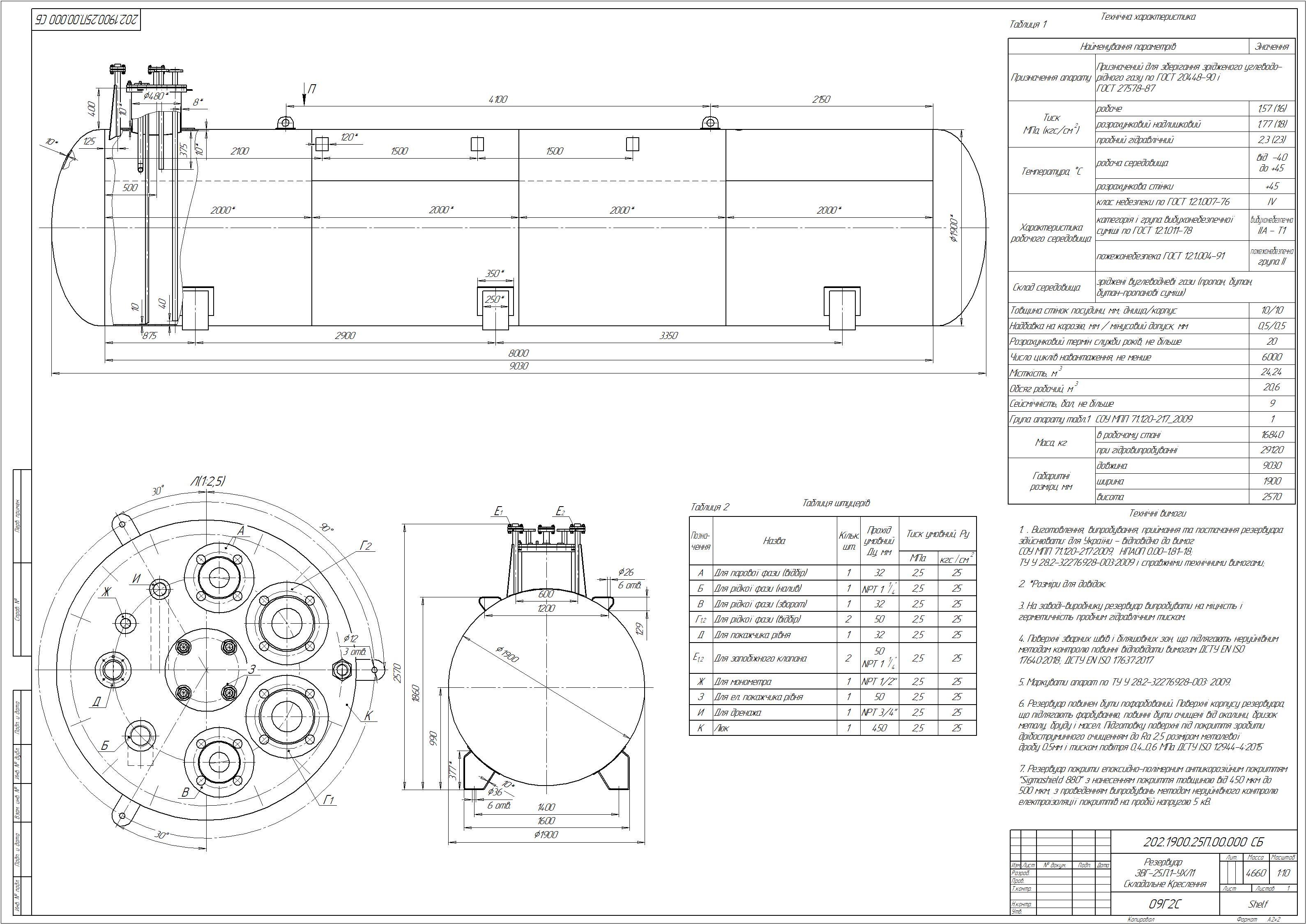 Схема резервуару підземного №15