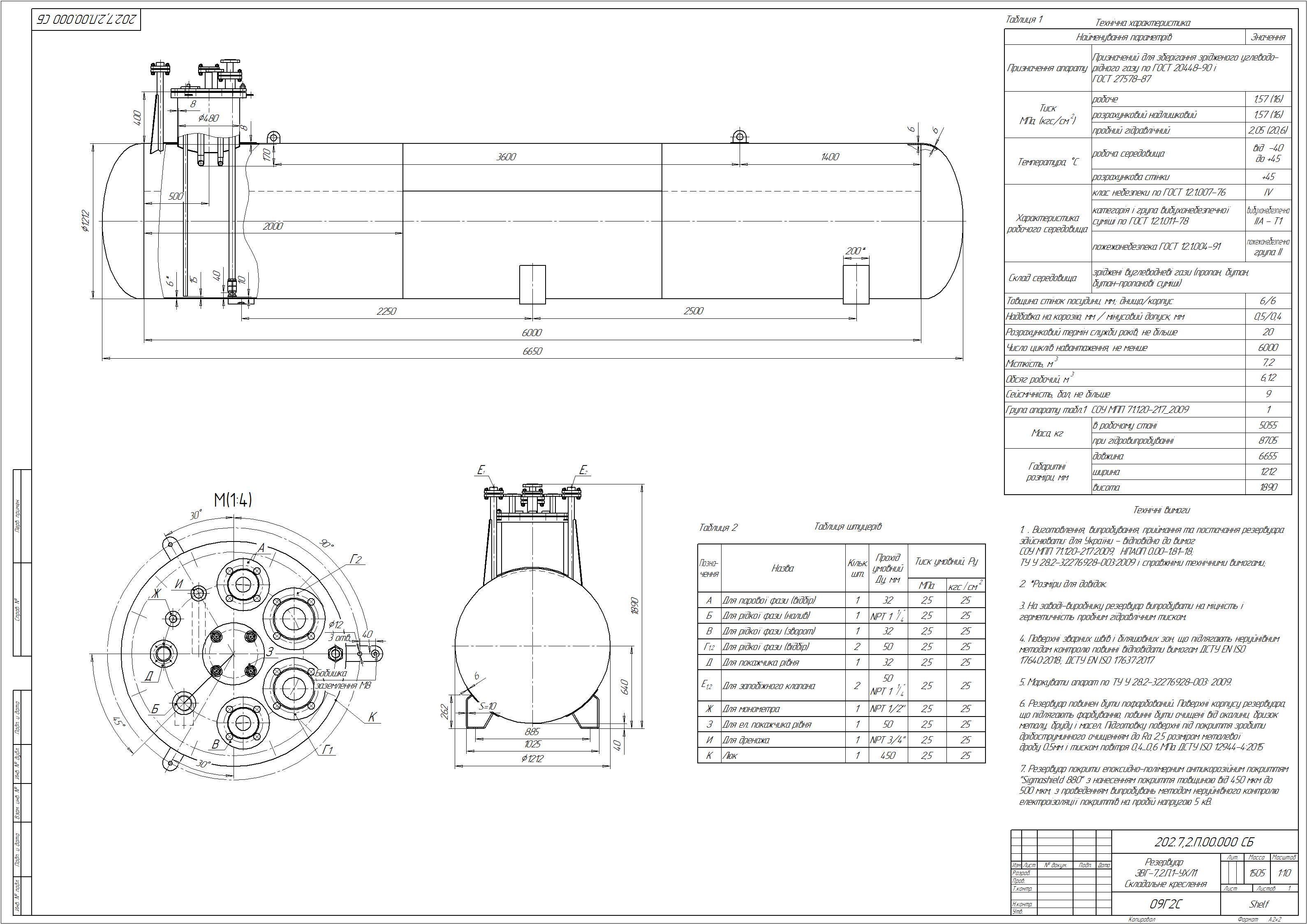 Схема резервуару підземного №4