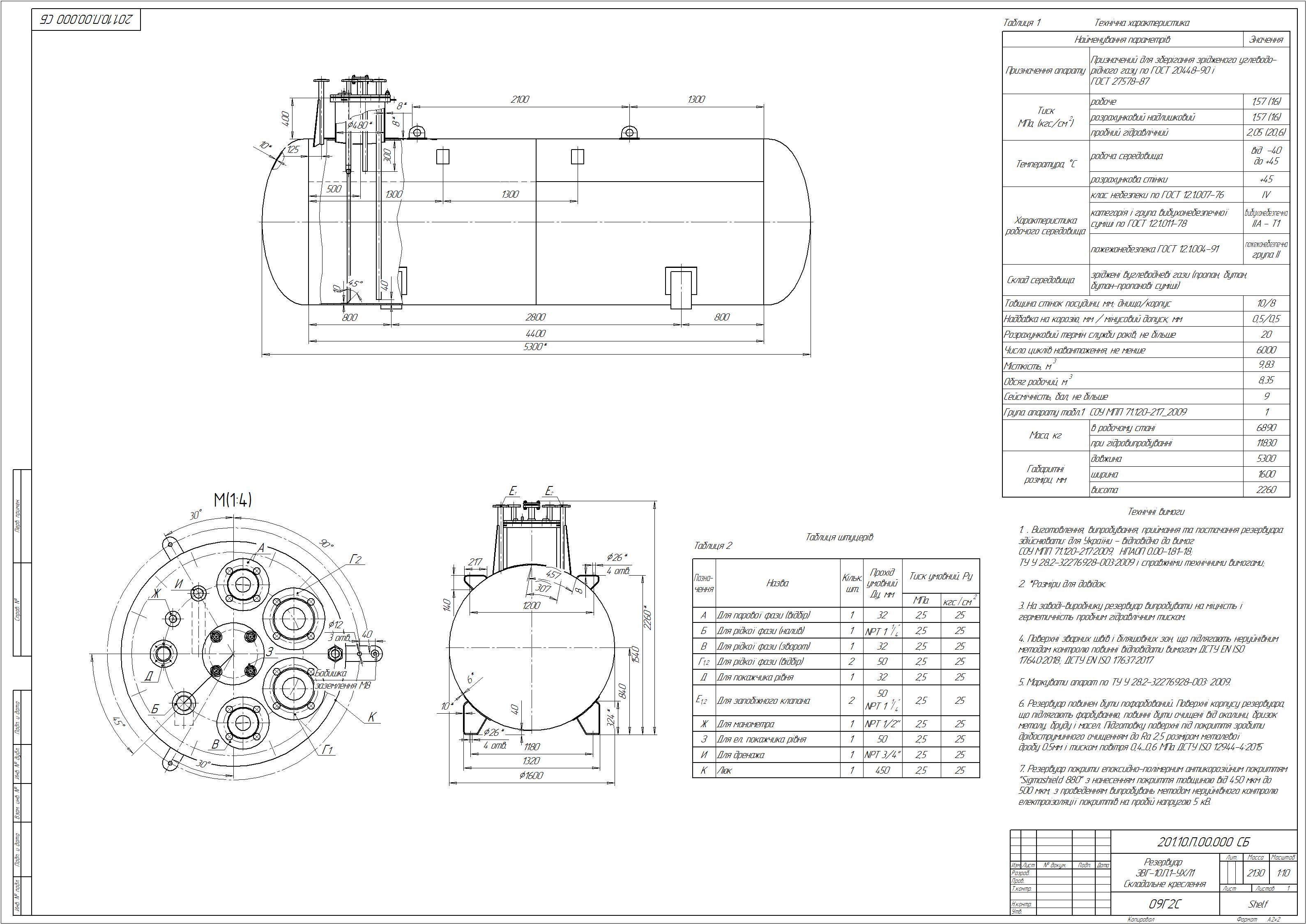 Схема резервуару підземного №7