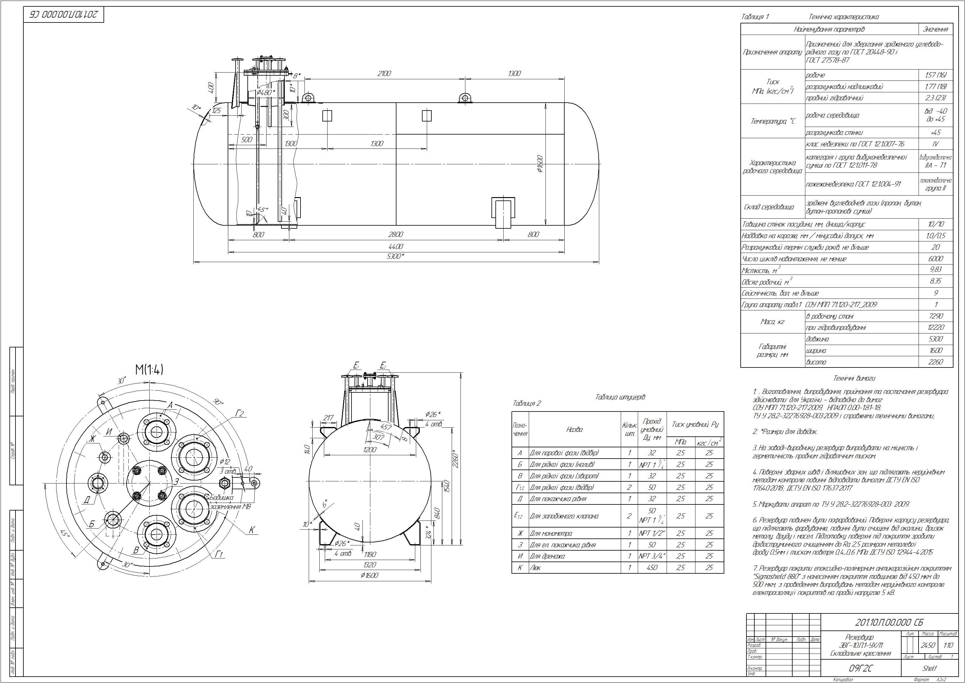Схема резервуару підземного №8