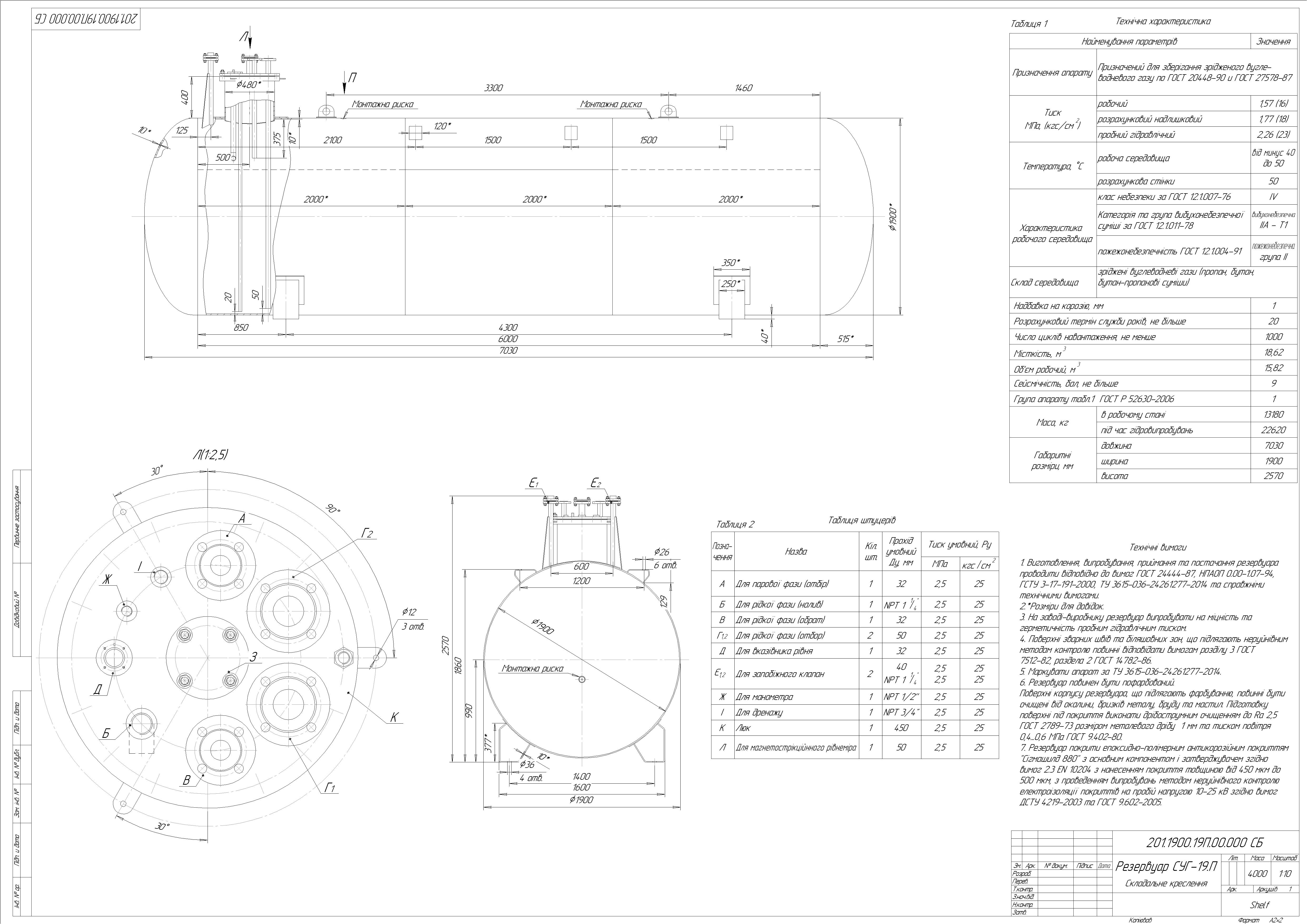 Схема резервуару підземного №10