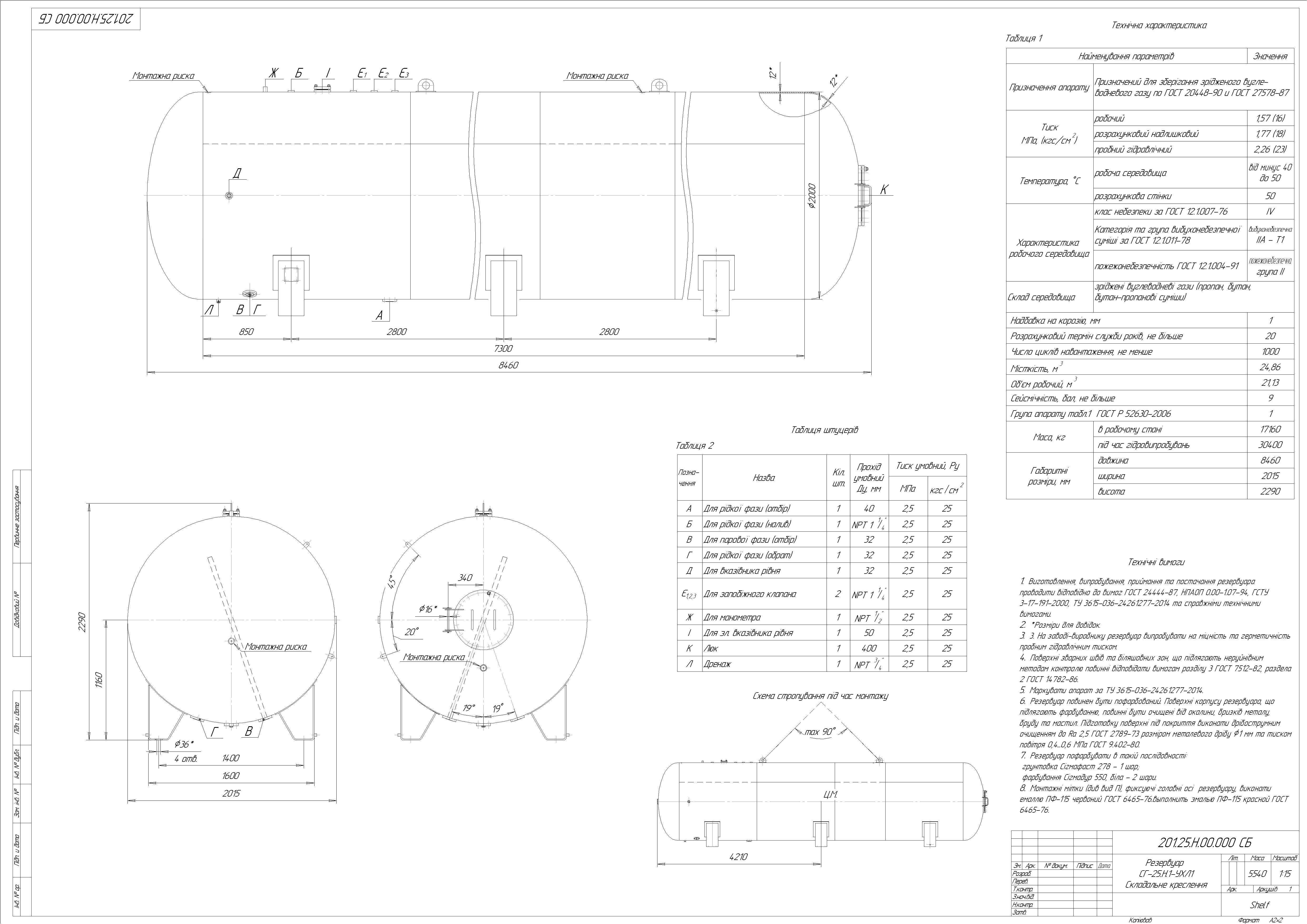 Схема резервуару наземного №11