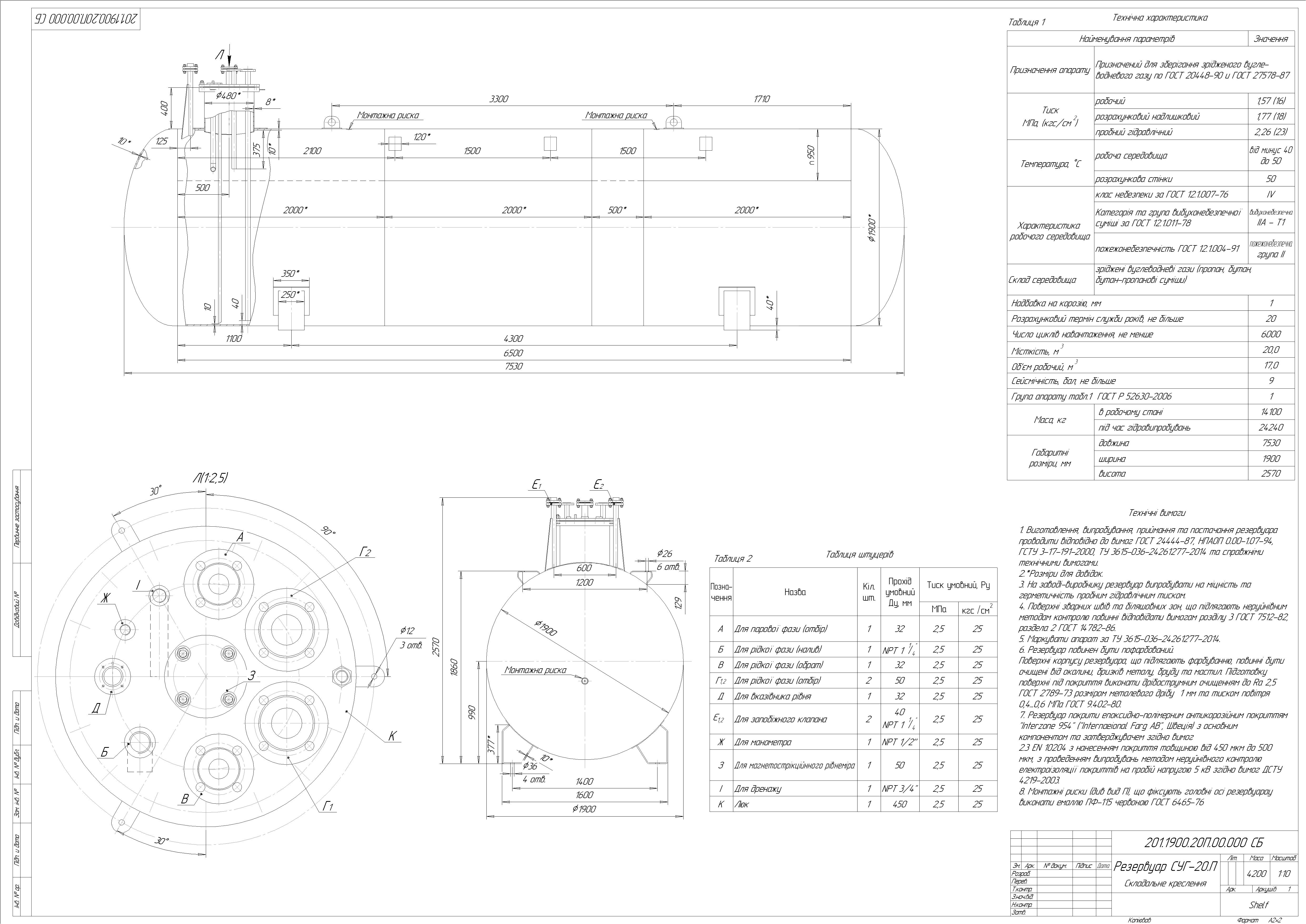Схема резервуару підземного №11