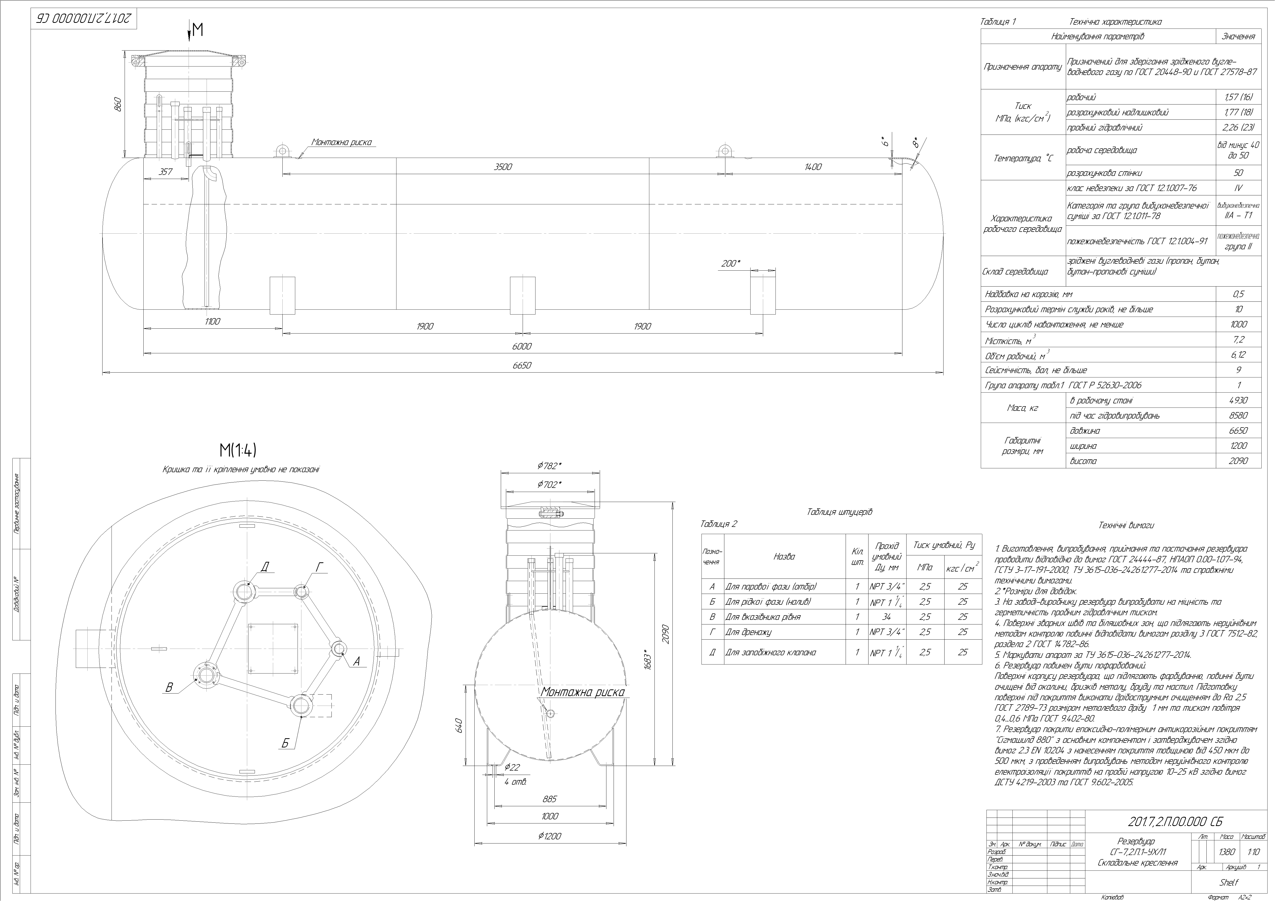 Схема резервуару підземного №2