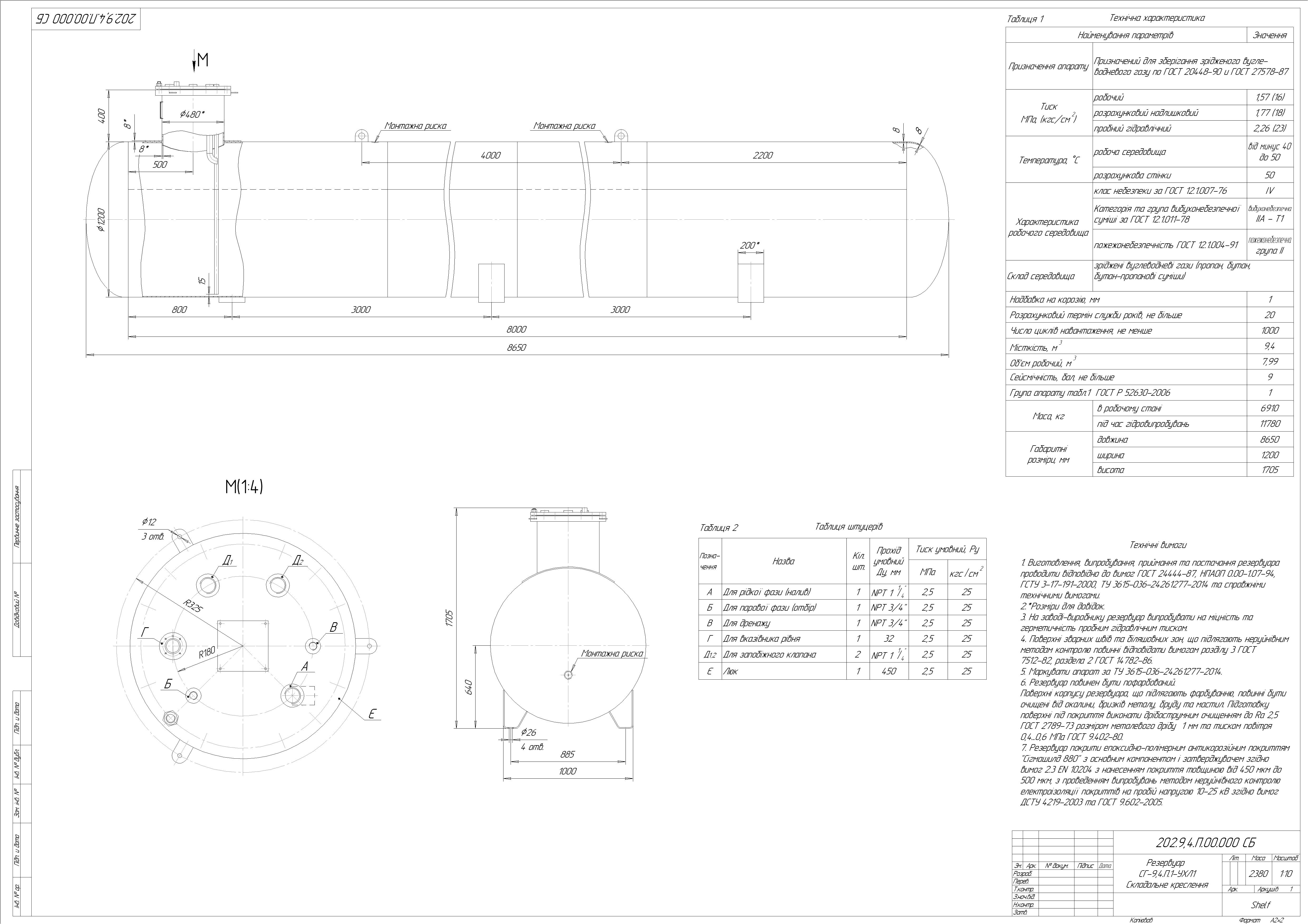 Схема резервуару підземного №6