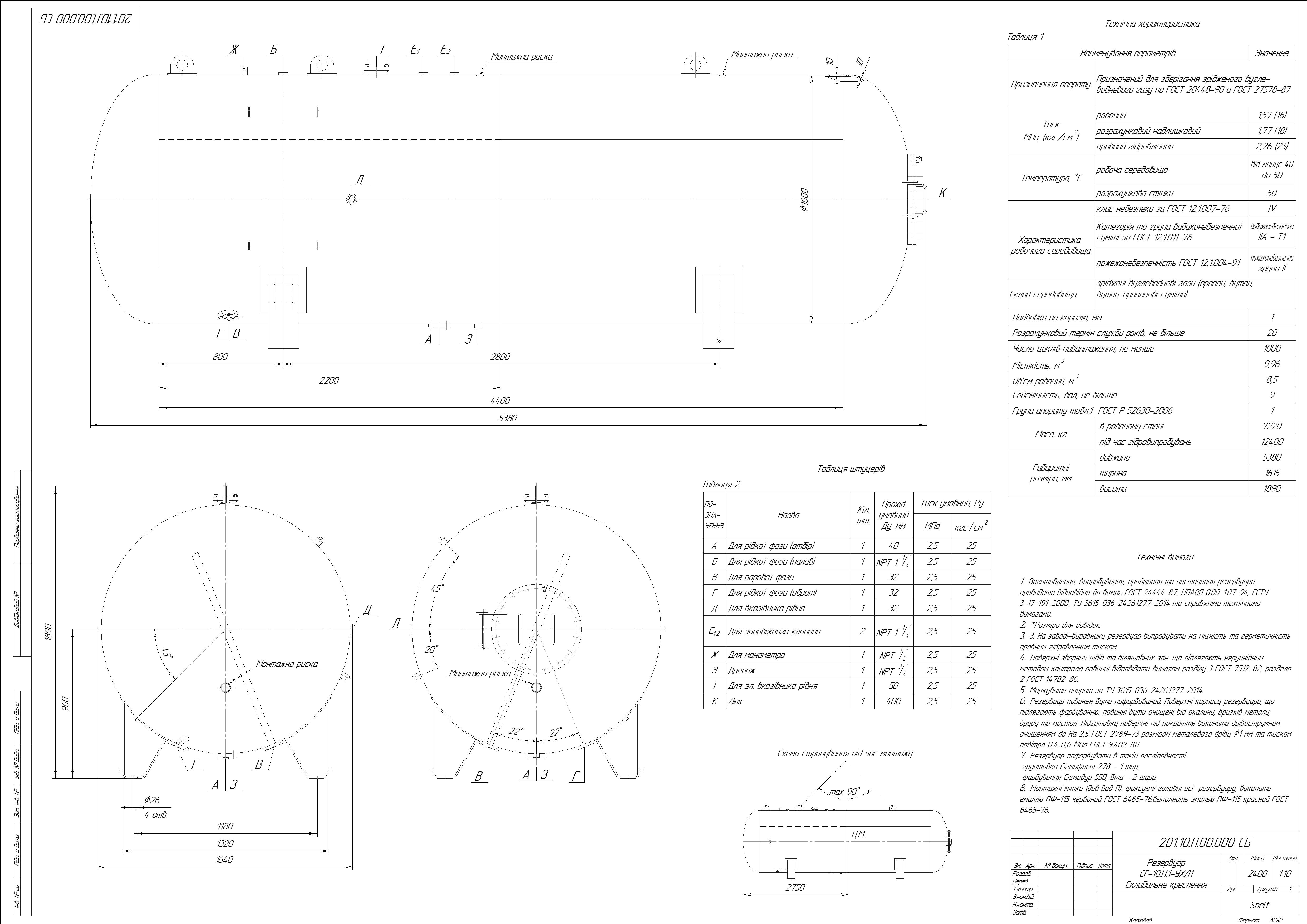 Схема резервуару наземного №7