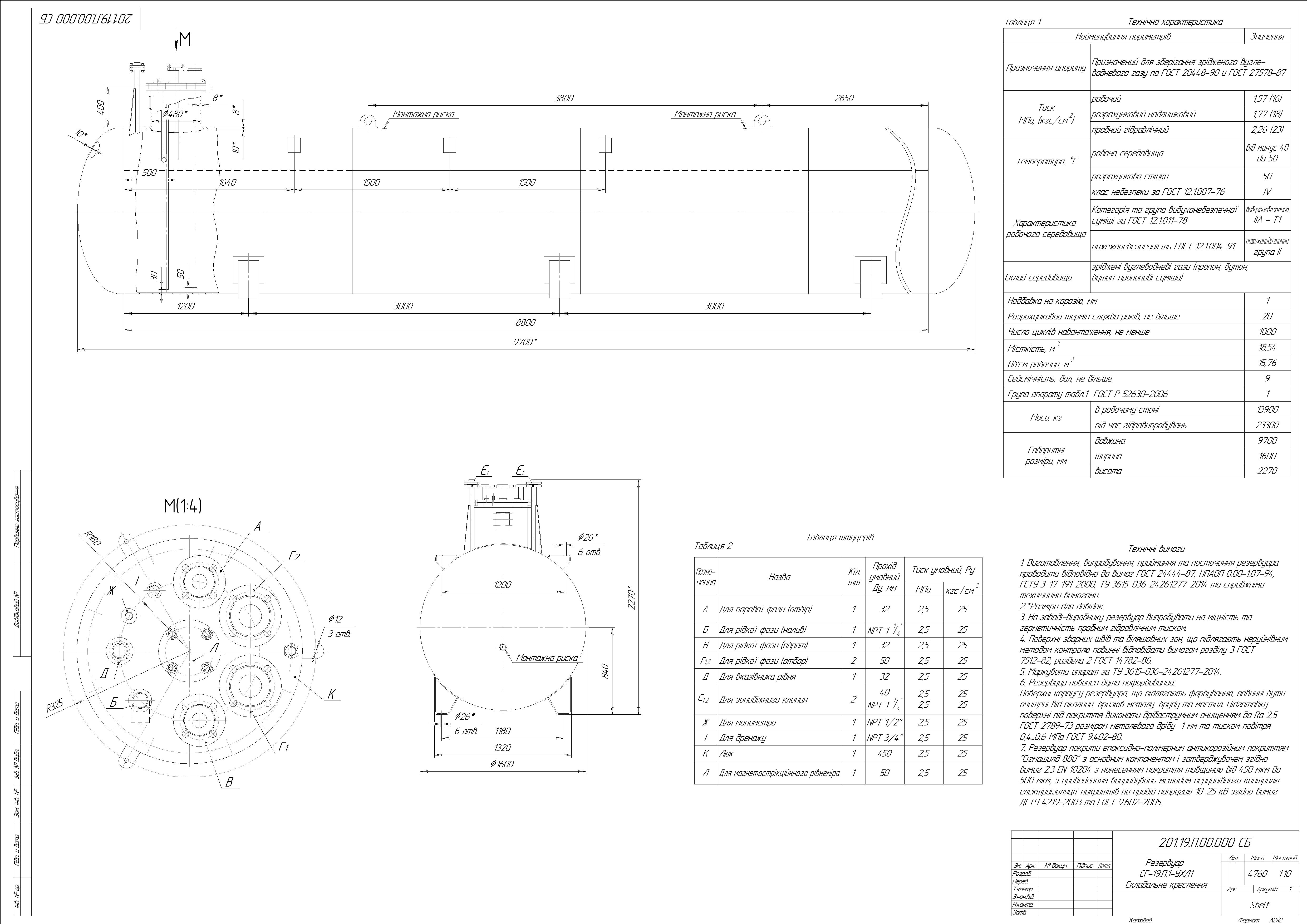 Схема резервуару підземного №9